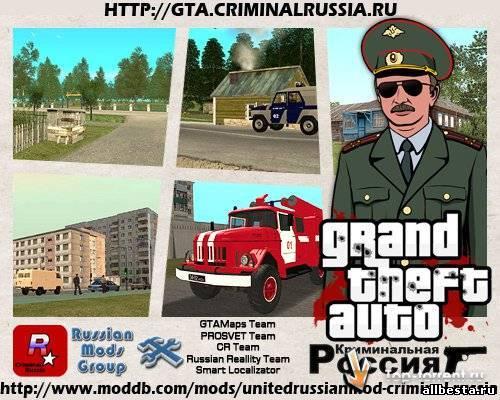 Скачать gta криминальная россия (torrent) бесплатно » gtaisland. Ru.